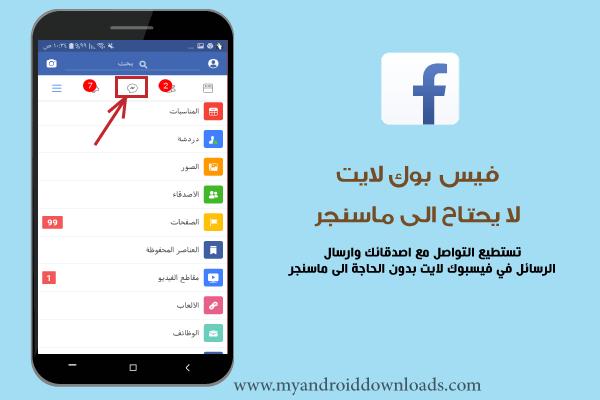 لا يحتاج فيس بوك لايت الى ماسنجر