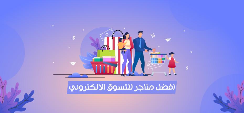 10 افضل واهم متاجر للتسوق الالكتروني احصل على العروض المجانية وأقل الأسعار