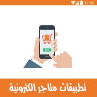 10 افضل متاجر الكترونية online shopping
