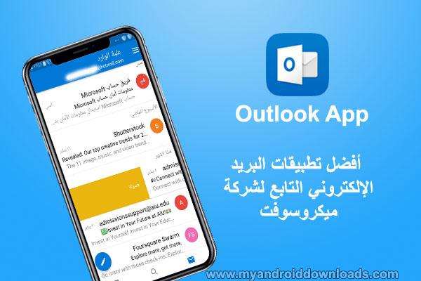تطبيق اوت لوك Outlook