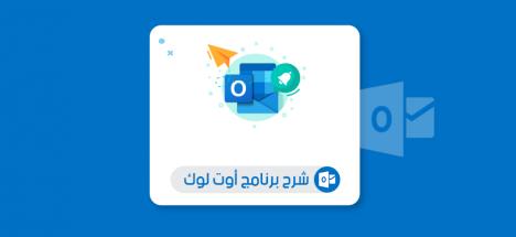 خدمات ومزايا الاوت لوك Outlook ما لا تعرفه عنها وشرح لاهم المزايا