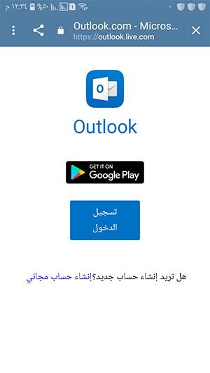 تسجيل الدخول في الهوتميل من خلال outlook.com