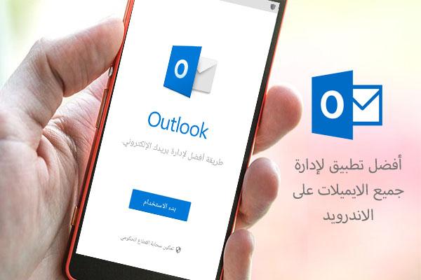 تحميل برنامج outlook عربي للاندرويد لادارة بريد الهوتميل والجيميل