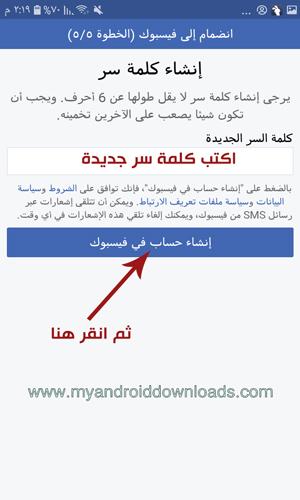 انشاء كلمة سر جديدة لتسجيل الدخول في فيس بوك لايت