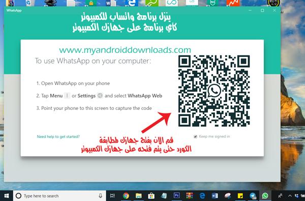 واجهة واتساب للكمبيوتر بعد تنزيل التطبيق من الموقع