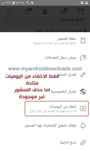الغاء خاصية حذف المنشور في فيس بوك