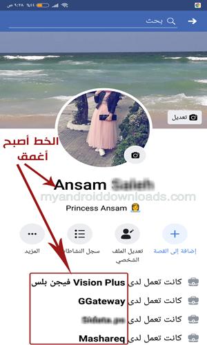 تغير الخط في تحديث فيسبوك