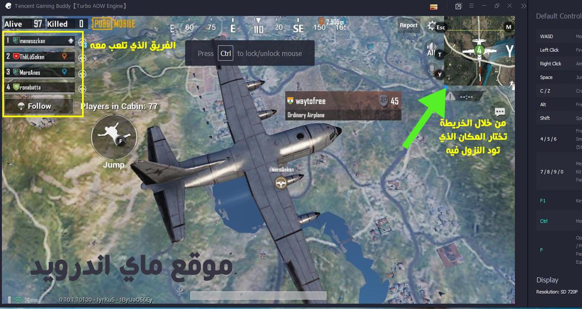 الخريطة والطائرة في لعبة ببجي للكمبيوتر pubg pc