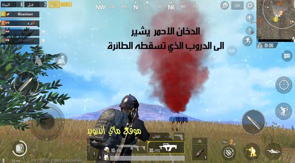 الدروب من الطائرة في لعبة pubg mobile