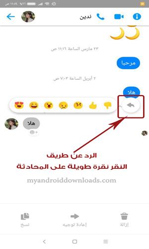 الرد على الرسائل داخل المحادثة في ماسنجر فيسبوك بالنقر نقرة طويلة