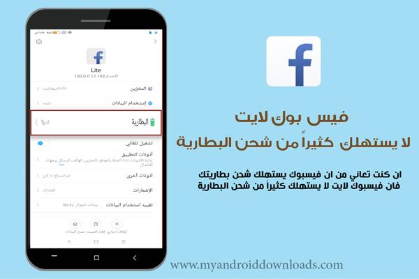 فيس بوك لايت لا يستهلك كثيرا من شحن البطارية