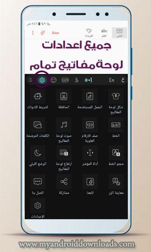 اعدادت تطبيق تمام الكيبورد العربي المزخرف