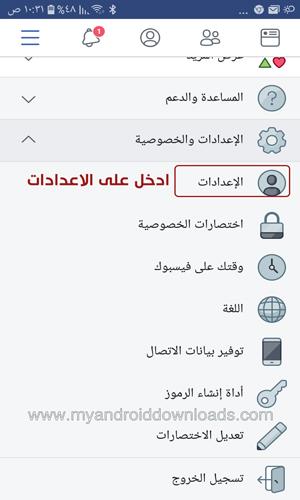 الدخول على اعدادات فيسبوك لتحديثه
