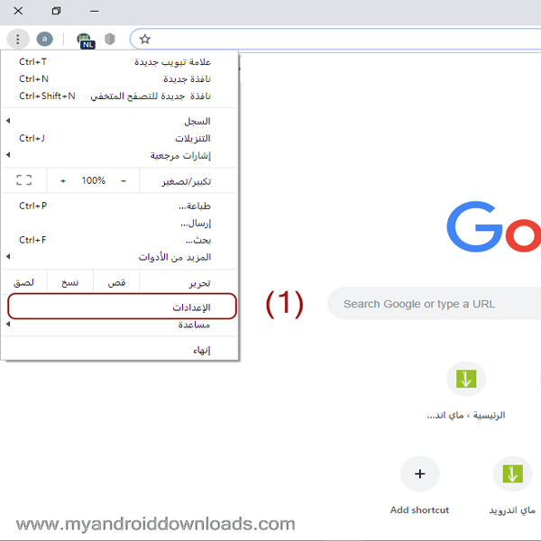 اعدادات جوجل لتشغيل الفلاش