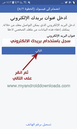 انشاء حساب جديد باستخدام البريد الالكتروني