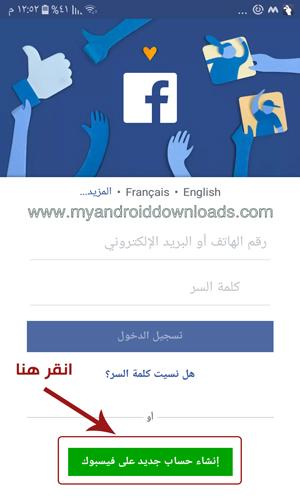 انشاء حساب في فيس بوك بعد تحميل فيس بوك لجميع الاجهزة