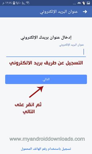 التسجيل في فيس بوك باستخدام البريد الالكتروني