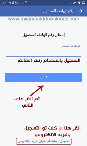التسجيل في فيس بوك باستخدام رقم الهاتف