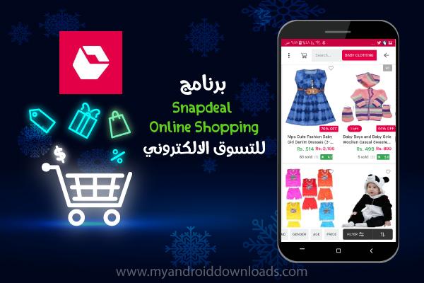 تطبيقSnapdeal Online Shopping للتسوق الالكتروني - 10 افضل متاجر الكترونية online shopping