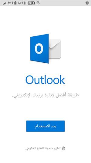 بدء استخدام تطبيق outlook