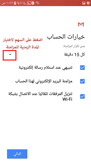 تحديد المدة الزمنية لمزامنة حساب الهوتميل في تطبيق جيميل