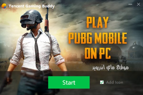 تنزيل PUBG MOBILE  للكمبيوتر اخر اصدار