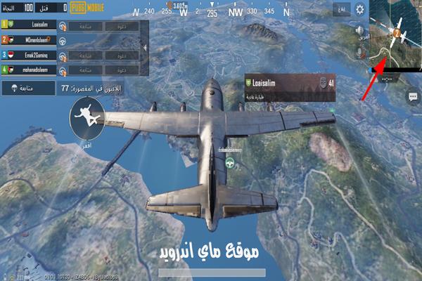 اختيار مكان من الخريطة للهبوط من الطائرة