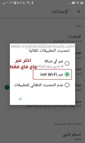 اختار اجراء التحديثات في وجود واي فاي