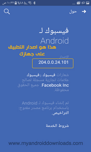 اصدار الفيس بوك الخاص بجهازك