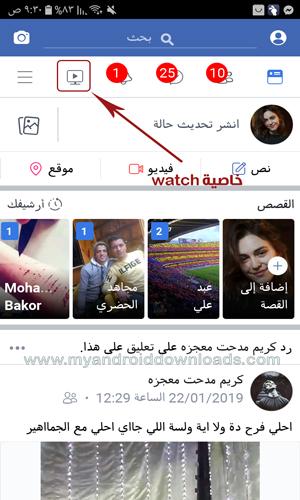 خاصية Watch في فيسبوك لايت