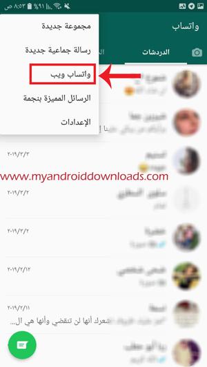 اختر من الاعدادت واتساب ويب whatsapp web