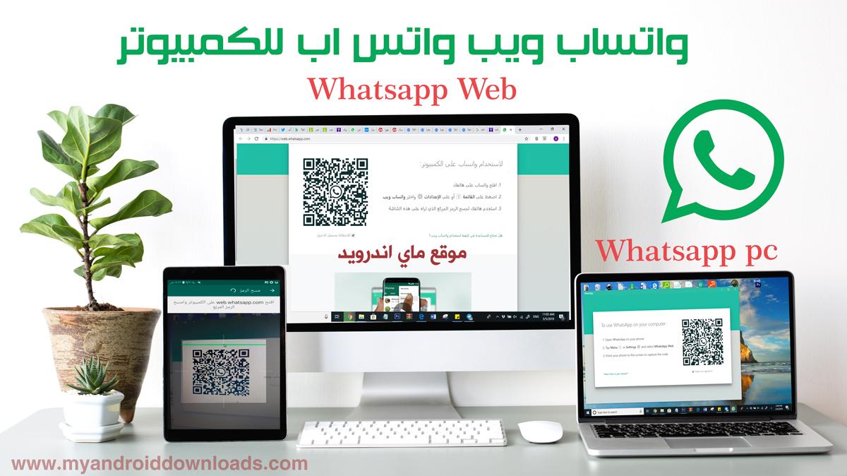 واتساب ويب ، واتساب للكمبيوتر whatsapp web ، whatsapp pc