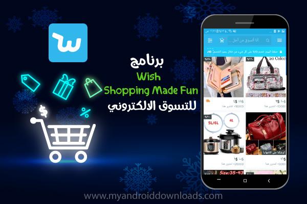 تطبيقWish - Shopping Made Fun - افضل متاجر الكترونية online shopping ، 10 افضل متاجر الكترونية online shopping ، افضل متاجر شوبينق اونلاين