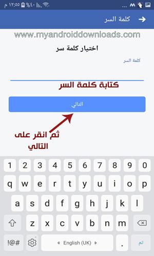 اختيار كلمة سر للتسجيل فيس بوك