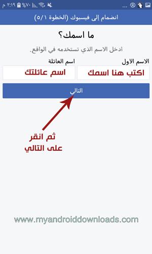 اختر الاسم الذي ترغب به في فيس بوك لايت