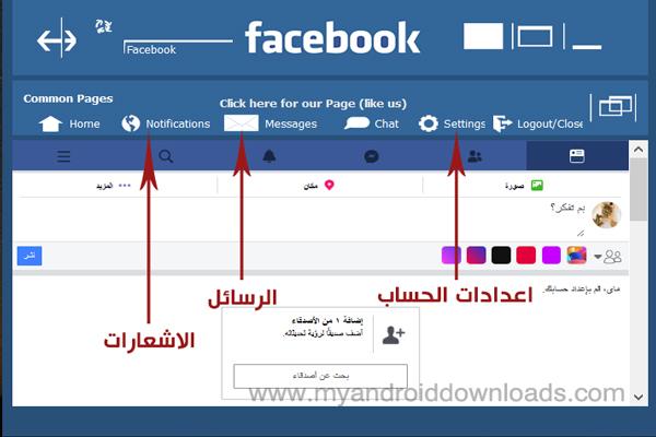 حسابك على فيسبوك للكمبيوتر
