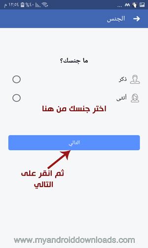 اختر ما هو جنسك للتسجيل في فيس بوك
