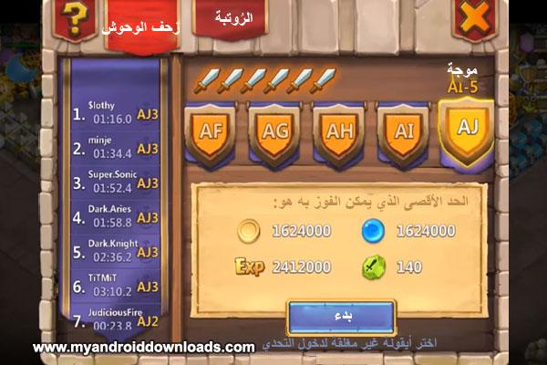 فتح مرحلة جديدة في تحدي الوحوش AJ في لعبة كاستل كلاش العربية 2019