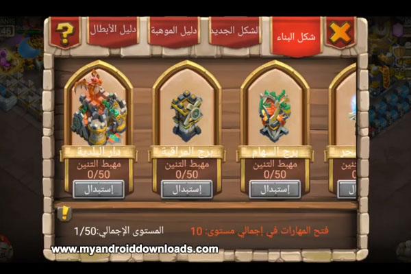 إضافة أشكال مباني جديد في لعبة كاستل كلاش العربية 2019