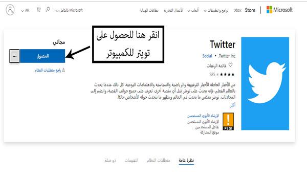 تحميل التويتر للكمبيوتر مجانا Twitter For PC