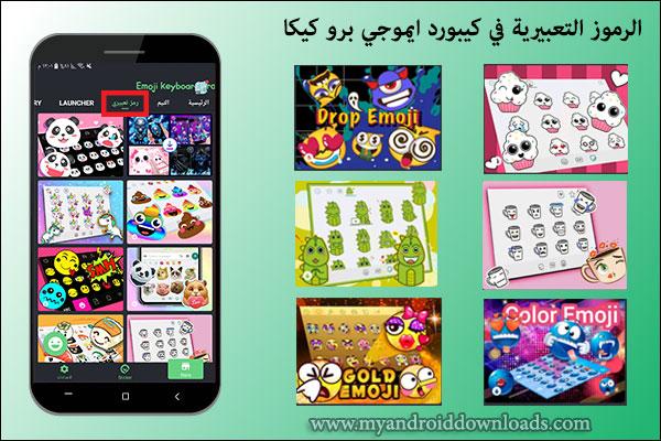 الرموز التعبيرية في emoji pro kika keyboard
