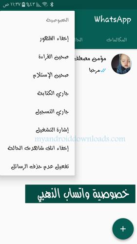 إعدادات الخصوصية في واتس اب بلس ابو عرب الذهبي