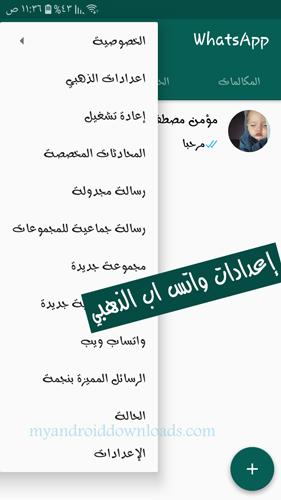 إعدادات واتس اب بلس ابو عرب الذهبي