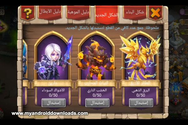 أشكال جديدة للأبطال البرق الذهبي والخشب الناري والأشواك السوداء في لعبة كاستل كلاش العربية 2019