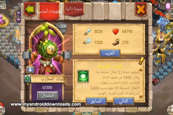 معلومات أساسية عن البطل الجديد النبات المحارب في لعبة كاستل كلاش العربية 2019