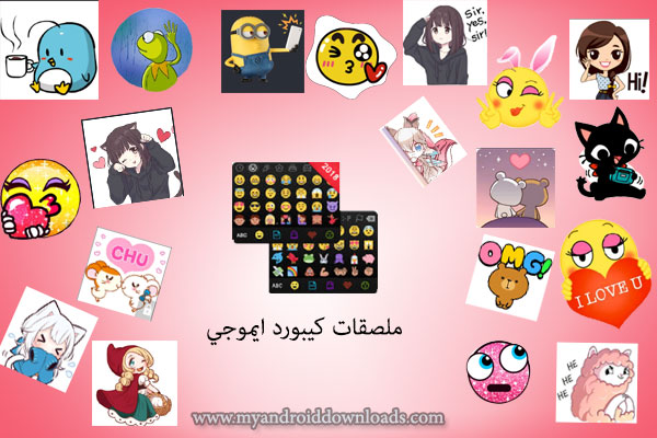 افضل كيبورد للاندرويد يدعم الملصقات الجديدة والحصرية كيبورد ايموجي Emoji keyboard