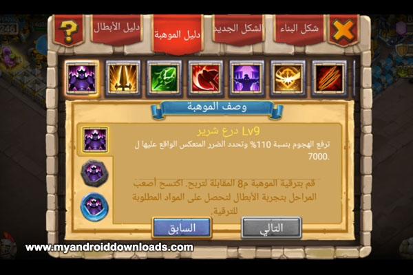 الموهبة الجديدة درع شرير في لعبة كاستل كلاش العربية 2019