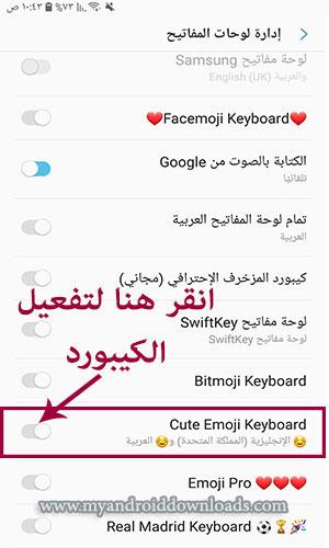 تثبيت كيبورد ايموجي emoji keyboard