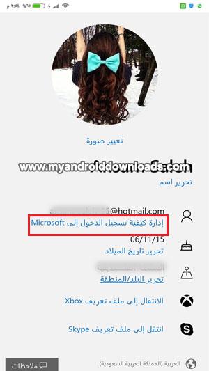 اضغط على إدارة كيفية تسجيل الدخول إلى Microsoft لانشاء اسم مستعار