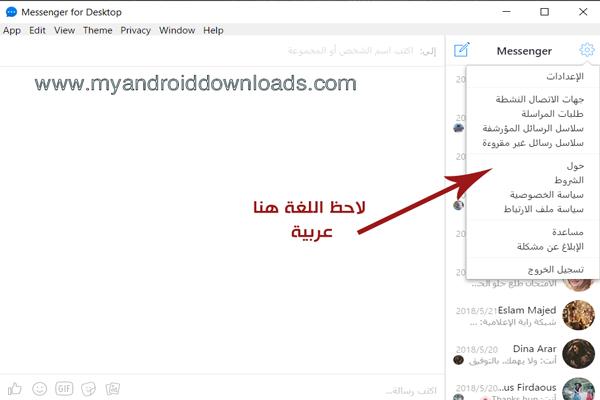 تحميل ماسنجر عربي للكمبيوتر